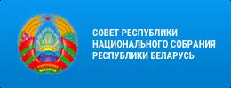 Совета Республики Национального собрания Республики Беларусь